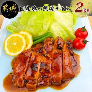 【ふるさと納税】国産鶏の照焼チキン2kg - 冷凍 お弁当やおかずの一品に ...
