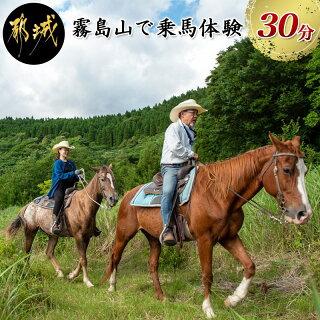 【ふるさと納税】霧島山で乗馬体験30分 - 乗馬 体験 霧島国立公園 30分...