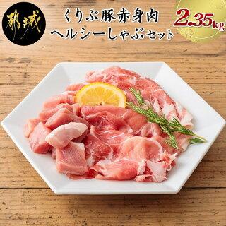 【ふるさと納税】「くりぷ豚」赤身肉ヘルシーしゃぶ2.35kgセット - 豚肉...