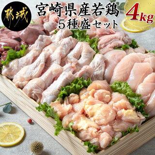 【ふるさと納税】宮崎県産若鶏 5種盛4kgセット - 鶏肉 モモ ささみ 手...