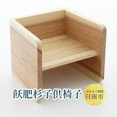 飫肥杉子供椅子