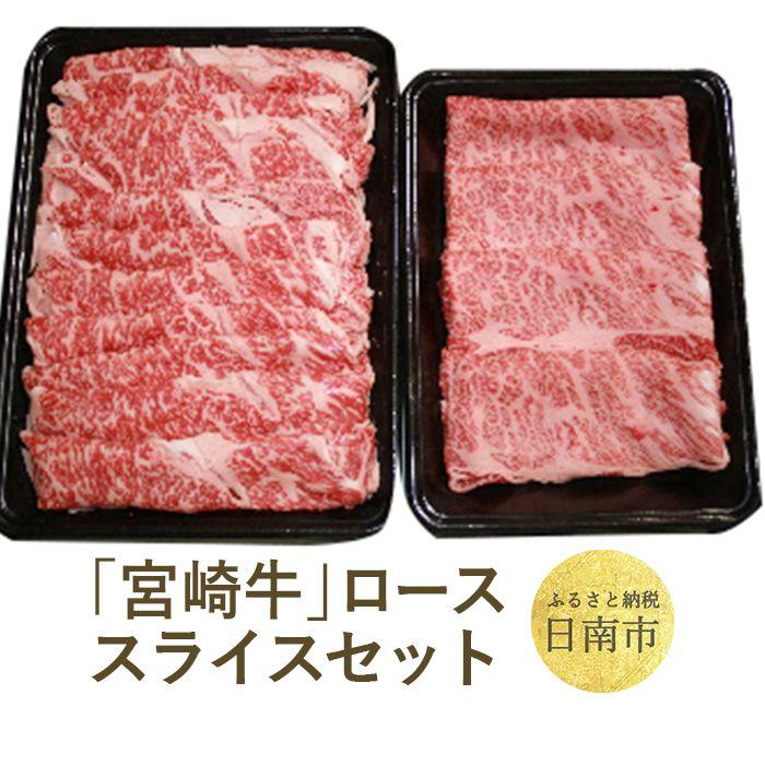 【ふるさと納税】 「宮崎牛」ローススライスセットの商品画像
