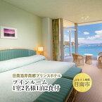 【ふるさと納税】 日南海岸南郷プリンスホテル・ツインルーム1室2名様1泊2食付 季節の特別プラン・ディナー