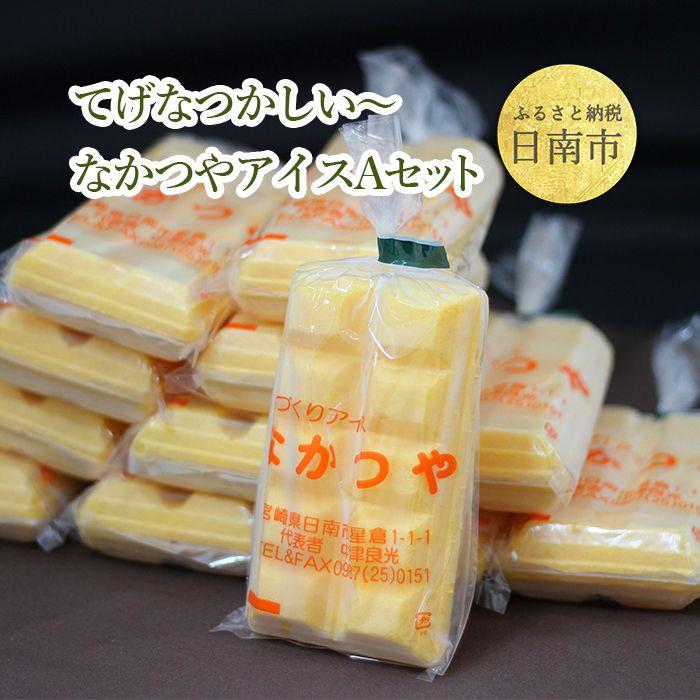 てげなつかしい〜なかつやアイスAセット 昭和44年創業以来変わらない、懐かしくさっぱりとした味のアイス(氷菓)です。