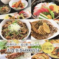 特典付き!「道の駅」なんごうお食事券6000円分