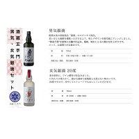 【ふるさと納税】酒蔵王手門男気・女気銀滴2本セット