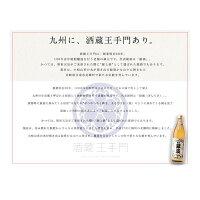 【ふるさと納税】酒蔵王手門焼酎原酒桐之桃山(樫たる貯蔵)