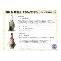 【ふるさと納税】酒蔵王手門海賊魚無割水2本セット