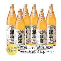 酒蔵王手門献上銀滴900ml(瓶)×6本セット