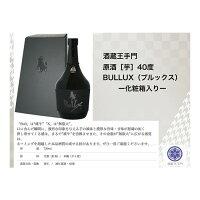 【ふるさと納税】酒蔵王手門BULLX(ブルックス)原酒