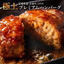 【ふるさと納税】 安楽畜産 宮崎牛プレミアムハンバーグ5個セ...