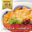 【ふるさと納税】 伊勢海老料理大海大海のウニ丼食事券(1名様)