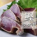 【ふるさと納税】 古澤水産 鰹のタタキ1.6kg(16人前)