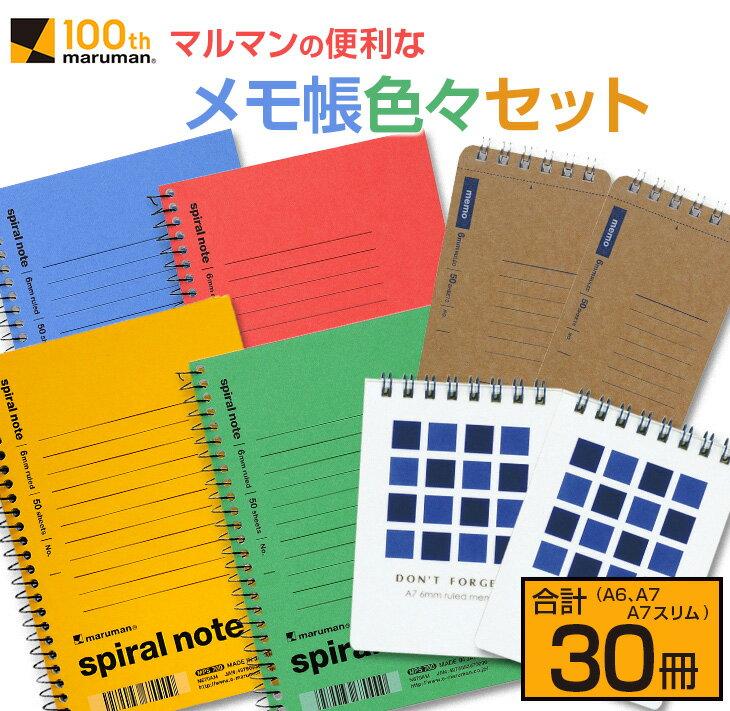 マルマンの便利なメモ帳色々セット(A6、A7、A7スリム)合計30冊
