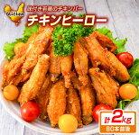 【ふるさと納税】大人気★戸村の味付き若鶏チキンバー「チキンヒーロー」(計2kg・80本前後)