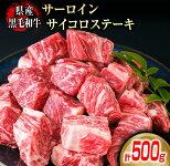 【ふるさと納税】県産黒毛和牛サーロイン!!サイコロステーキ(100g×5袋)