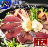 【ふるさと納税】≪訳あり≫規格外!!新鮮かつおのタタキ(計1.5kg)