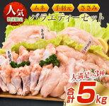 【ふるさと納税】鶏肉≪大満足の3種≫ムネ・手羽元・ささみバラエティーセット(合計5kg)