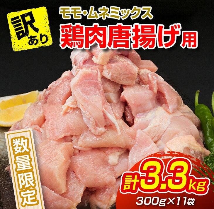 訳あり≪数量限定≫鶏肉(モモ・ムネミックス)唐揚げ用[計3.3kg]