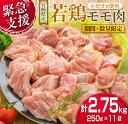 【ふるさと納税】『緊急支援品』鶏肉≪小分けで便利≫若鶏モモ肉