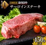 【ふるさと納税】≪特大サイズの1ポンド≫黒毛和牛サーロインステーキ(450g×1枚)