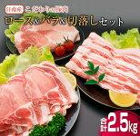 【ふるさと納税】≪こだわりの豚肉≫ロース&バラ&切落しセット(合計2.5kg)
