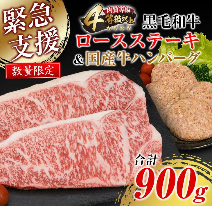 ≪緊急支援≫数量限定!!4等級以上★黒毛和牛ロースステーキ&国産牛ハンバーグ(合計900g)