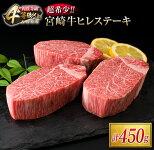 【ふるさと納税】《肉質等級4等級以上》超希少!!宮崎牛ヒレステーキ(計450g)