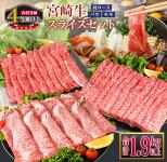 【ふるさと納税】《肉質等級4等級以上》宮崎牛「肩ロース・バラ・モモ」スライスセット(合計1.9kg以上)