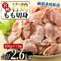 【ふるさと納税】【数量限定】小分けが嬉しい!宮崎県産若鶏もも切身(200g×13パック)計2.6kgAR-AB15宮崎県串間市送料無料