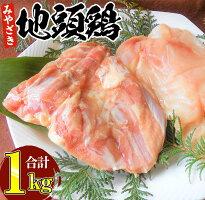 【ふるさと納税】農家直送!!【みやざき地頭鶏生肉セット】U-A3