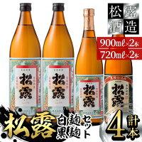 【ふるさと納税】松露酒造【松露白麹黒麹セット】X-A1