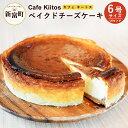 【ふるさと納税】地元Cafeキートスで大人気<ベイクドチーズケーキ 6号サイズ>スイーツ 宮崎県 新富町 地元で大人気『Cafe Kiitos(カフェ キートス)』の手作りベイクドチーズケーキです。 クリームチーズをたっぷり使用したベイクドチーズケーキは、さっぱり爽やかな味わいです。 17,000円