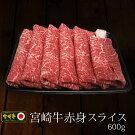 【ふるさと納税】宮崎牛赤身スライス600g牛肉ヘルシーすき焼きしゃぶしゃぶ国産冷凍送料無料