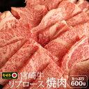 【ふるさと納税】宮崎牛 リブロース 焼肉 600g 約6〜7人前 霜降り bbq 和牛 牛肉 送料無料