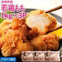 【ふるさと納税】宮崎県産 鶏もも肉 合計3kg(1kg×3パ