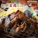 【ふるさと納税】新鮮若鶏 鶏炭火焼きセット(4パック) 宮崎