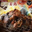 【ふるさと納税】新鮮若鶏 鶏炭火焼きセット(4パック)×6ヶ