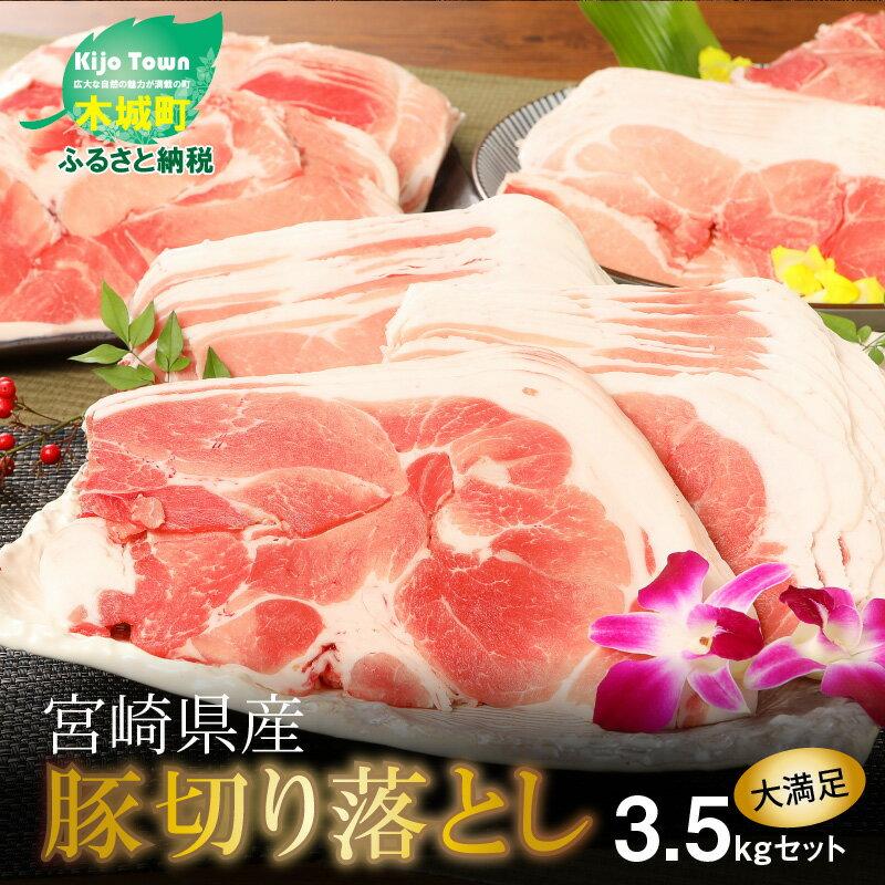<宮崎県産豚切落し3.5kg(500g×7パック)> K16_0002 送料無料 [宮崎県木城町]
