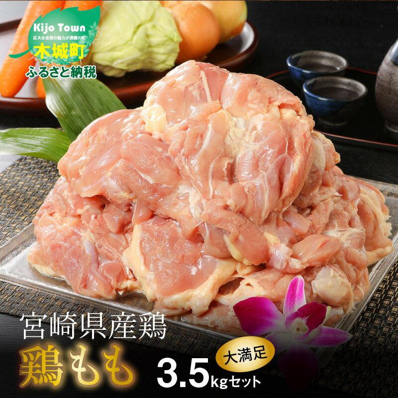 <宮崎県産鶏 鶏もも3.5kg> K16_0003 送料無料[宮崎県木城町]