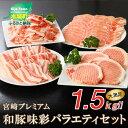 【ふるさと納税】<宮崎県木城町産「味彩豚」お得で便利なバラエティセット> ※2か月以内に順次出荷します...