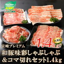 【ふるさと納税】<宮崎プレミアム味彩豚しゃぶしゃぶ&コマ切れセット2.4kg>※2か月以内に順次出荷します...