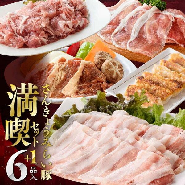 ふるさと納税 人気レビュー1000件超え 高評価豚肉さんきょうみらい豚満喫セット肉バラしゃぶしゃぶウデモモ切り落としウデモモ鉄