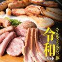 【ふるさと納税】さんきょうみらい豚「令和セット」6月発送分...