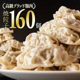 【ふるさと納税】ブランド豚肉の焼餃子を160個!さんきょうみらい豚焼ぎょうざセット