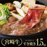 【ふるさと納税】ミヤチク宮崎牛すきやきセット(1.5kg)人気の一品!