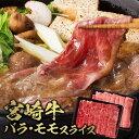 【ふるさと納税】日本一の牛肉!ミヤチク宮崎牛バラ・モモスライス