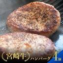 【ふるさと納税】日本一の牛肉で作る!宮崎牛ハンバーグ4個入