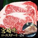 【ふるさと納税】日本一の牛肉!ミヤチク宮崎牛ロースステーキ3...