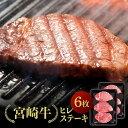 【ふるさと納税】日本一の牛肉!ミヤチク宮崎牛ヒレステーキ6枚...